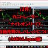 【2月】カニトレーダー「ナイトオンリーFX」自動売買のレバレッジについて(OANDAJapan編)