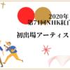 2020年「第71回NHK紅白歌合戦」に初出場するアーティストを一気紹介