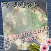 【パルシステム お料理セット レビュー】広島県産カキと野菜の中華炒め