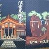 御朱印帳◆神社