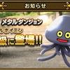 【DQウォーク(39)】メタルホイミン実装!でもやることないよぉ(=゚ω゚)ノ