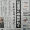 高裁決定を受けた袴田さんの呼称変遷