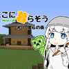 【Minecraft】ここに暮らそう#1僕らの街