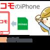 ドコモのiPhoneをmineoで使うときに確認すべきこと