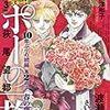 萩尾望都「ポーの一族」はやっぱりいいなあ。新連載「春の夢」第2話 読んだよ!