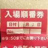 11/2 オークラ新中野