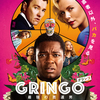 映画「グリンゴ/最強の悪運男」(原題:Gringo、2018)を見る。シャーリーズ・セロン出演。
