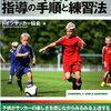 日本サッカーを育むための必読本 〜「育成強国」ドイツが提案するジュニアサッカー指導の手順と練習法〜