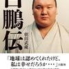 「白鵬伝」朝田武藏さん(文芸春秋)