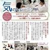 有名雑誌などでも話題!福岡で気功を習いたい方は気のトレーニングの福岡道学院へ