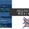 アヒャッポゥと見る機体修正2021/03/23【EXVS2XB】2021/03/24更新