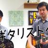 【ジャズギタリストへの道‼】~大宮店スタッフ阿部のレッスン奮闘記~vol.1