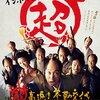 知恵を絞ってひたすら走れ‼️『超高速!参勤交代』-向山雄治さんの映画ブログに載ってる映画を観てみた⑧
