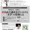 2018年11月10日にジュンク堂書店池袋本店で倉数茂さんとのトークイベントを開催します