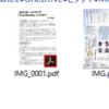 PDFファイルのアイコンのサムネイルがもどる