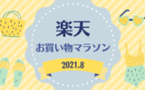 【楽天お買い物マラソン】リピ商品メインのお買い物リスト《2021年8月》