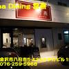 China Dining 宮燕~2019年3月のグルメその1~