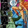 あらすじ・ネタバレ「疾風の勇人」6巻発売しました!