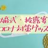 【コロナ対策グッズ】コロナ禍の披露宴で実際に準備したアイテム紹介!