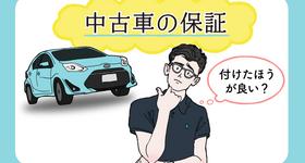 保証は付けた方が良い?中古車保証の種類とチェックしたいポイント