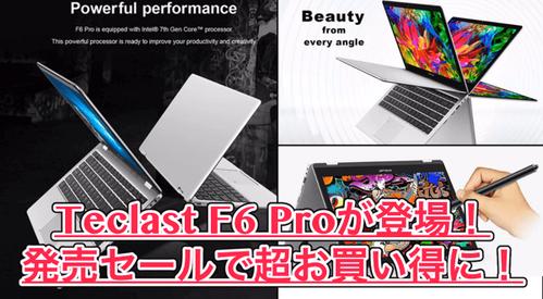 【Teclast F6 Pro スペック紹介】GearBestで新登場のノートPC!お絵かき用デバイスとしてもオススメ!
