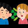 【独学でTOEIC900点超え】英語が急に聞けるようになったきっかけについて