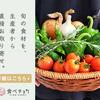 食べチョクで農家直送のおいしい野菜や果物を買うぞ!と思っても、沖縄だと送料が・・・泣