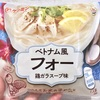 【今でもインスタントフォーあるのね!】ケンミンの「米粉専科 ベトナム風フォー 鶏ガラスープ味」がずっと食べてたい味やわ