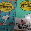 スヌーピー英和辞典購入しました!