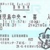 指宿のたまて箱3号 B特急券【eきっぷ】