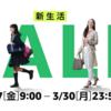【amazon】3月27日から新生活セール!  最大5,000ポイント還元ポイントアップキャンペーンも!