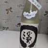 <141>【日本酒の記録】王祿 純米吟醸 渓 本生 2014