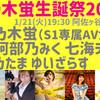 1/21阿佐ヶ谷ロフトA「#乃木蛍生誕祭2020」お手伝いします。