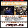 ドラムビギナーズ倶楽部 第二回開催決定!!