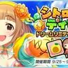「シトロンデイズ ドリームリミテッドガチャ」開催!喜多見柚のCVが武田羅梨沙多胡さんに決定!そしてしんげき2期を記念したスペシャルスカウトキャンペーンも開催!