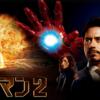 【考察】『アイアンマン2(原題:Iron Man 2)』【感想】