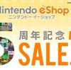 ニンテンドーeショップ 5周年記念セールが6月7日からスタート!3DSソフト100タイトル以上が最大50%OFF!