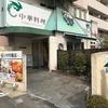 いけの飯店(福山市)