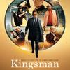 『キングスマン』/わが愛しのマシュー・ヴォーンと、『ワールズ・エンド』、G・K・チェスタトン、そしてアーサー王