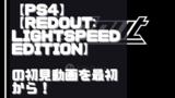 【初見動画】PS4【Redout: Lightspeed Edition】を遊んでみての感想!