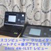 【マンガ・イラスト向けPC・液タブセット】DAIV 4N-ILSTで始めよう!