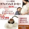 コーヒーが安い店 | ノンカフェイカフェインがとにかく安い~!ドリップ
