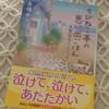 亡くなった方への後悔って、誰もが少しはあるんじゃないかな。「ちびねこ亭の思い出ごはん」 #感想 #読了 ( @kiriesugamihoko さん)