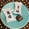 【飴玉レビュー】扇雀飴本舗 / 岩塩キャンデー はこだわりいっぱい詰まったちょっとリッチな塩キャンディ!