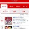7/6アニメロミックスにてB-PROJECT「鼓動*アンビシャス」iPhoneシングルランキング1位&Android着うたランキング2位!