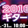 【2016福岡ギターショー】ブース紹介第④弾! PRS、VOX KORGブース