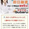 Subaruからの闇金詐欺の被害相談はこちら。解決策・解決までの流れ