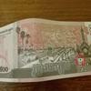 カンボジアの通貨リエルには日本国旗が描かれている
