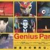 『Genius Party ジーニアス・パーティ』まもなく公開(7/7〜9/7まで)