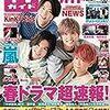 月刊TVガイド 2020年4月号 目次